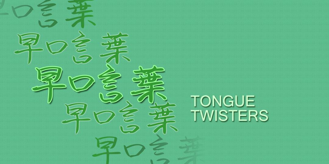 hayakuchi Tongue Twisters in Japanese